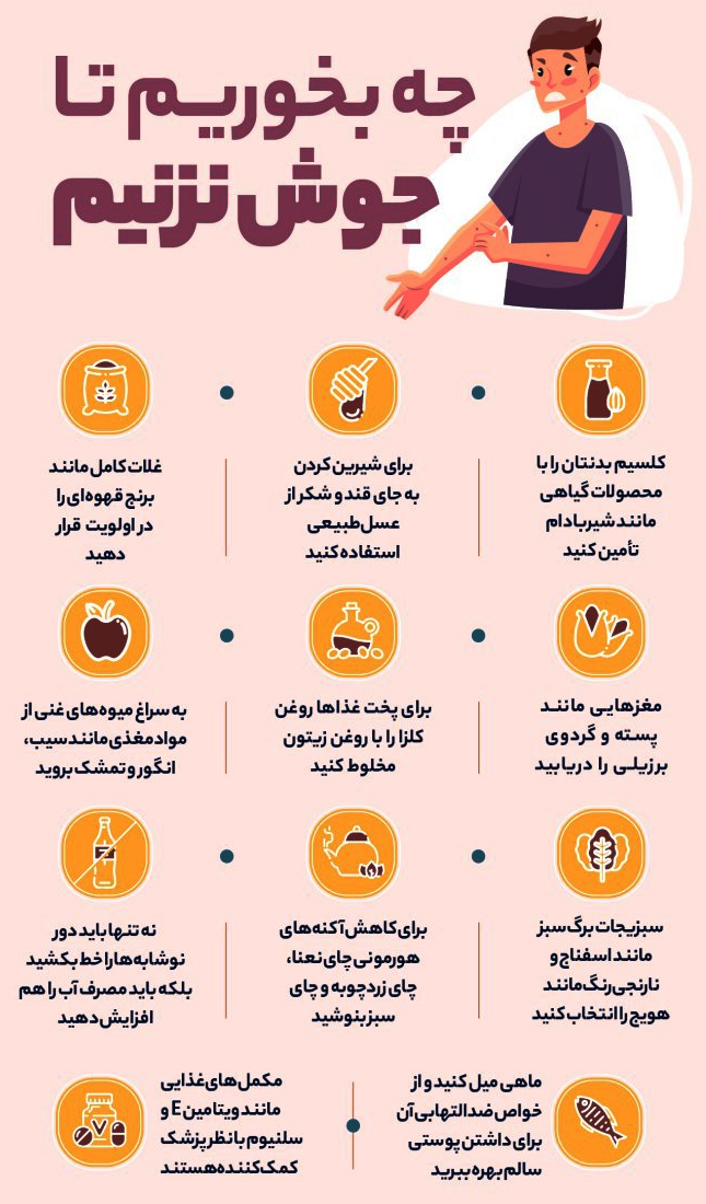 رژیم غذایی برای جلوگیری از جوش زدن